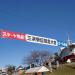 第66回(平成23年度)三浜駅伝競争大会