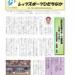 『レッツスポーツひたちなか』第10号発行
