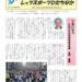 『レッツスポーツひたちなか』第11号発行