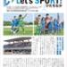 『レッツスポーツひたちなか』第12号発行