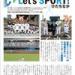 『レッツスポーツひたちなか』第14号発行