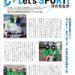 『レッツスポーツひたちなか』第19号発行