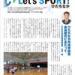 『レッツスポーツひたちなか』第20号発行