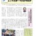 『レッツスポーツひたちなか』第4号発行
