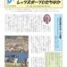 『レッツスポーツひたちなか』第6号発行