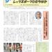 『レッツスポーツひたちなか』第7号発行