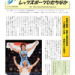 『レッツスポーツひたちなか』第8号発行
