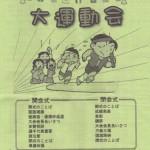ohshima_image001